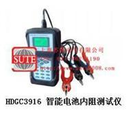HDGC3916 智能电池内阻测试仪  HDGC3916