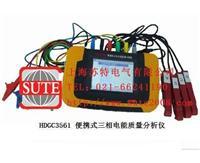 HDGC3561 便携式三相电能质量分析仪 HDGC3561