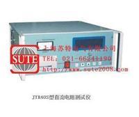 JYR40S型直流電阻測試儀 JYR40S型