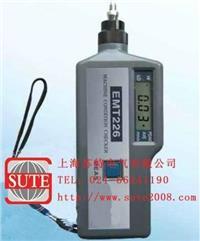 轴承振动檢測儀EMT226  EMT226