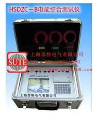 HSDZC-B電能綜合測試儀