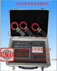 HSDGJ风机功效测试仪 HSDGJ