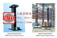 HYCJ2400型沖擊電壓發生器 HYCJ2400型