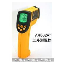 AR862A+工业型红外测温仪 AR862A+