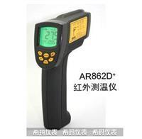 AR862D+高温型红外测温仪 AR862D+