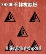 石棉橡胶板 聚酰亚胺薄膜  XB