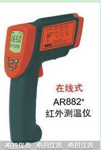 AR882+在线式红外测温仪  AR882+在线式红外测温仪