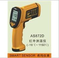 AS872D高温型红外测温仪 AS872D
