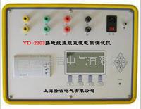YD-2303接地線成組直流電阻測試儀 YD-2303