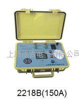 2218B(150A)回路电阻测试仪 2218B(150A)