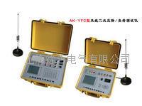 AK-YFC型无线二次压降/负荷测试仪 AK-YFC型