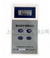 WD-1585 漏电保护器测试仪 WD-1585