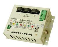 HB9520 过流过压保护器 HB9520
