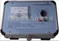 FZY-3雜散電流綜合測試儀 FZY-3