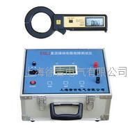 直流接地電阻故障測試儀 直流接地電阻故障測試儀