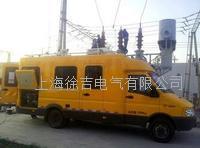 SX-2010型高压电力试验车 SX-2010型