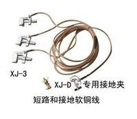 XJ系列专用接地夹、短路和接地软铜线 XJ系列