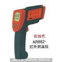 AR882+在线式红外测温仪 AR882+