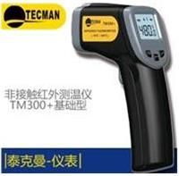 TM300+便携式红外测温仪 TM300+