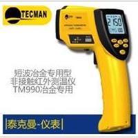 TM990冶金专用红外测温仪 TM990