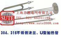 不锈钢法兰、U型加热管 ST1025
