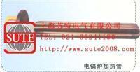 电锅炉加热管 ST1025