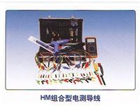 HM-A114组合型电测导线包 HM-A114