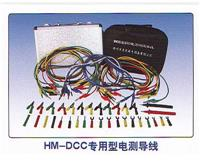 HM-A115-DCC专用型电测导线包 HM-A115-DCC