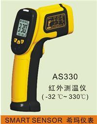 AS330通用型红外测温仪 AS330