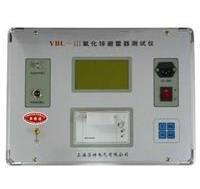 YBL-III智能型避雷器特性测试仪 YBL-III