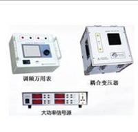STJG9000型变频接地特性测量系统 STJG9000型
