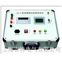 JD-II大地网接地电阻测试仪 JD-II