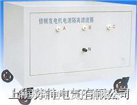 倍频发电机电源隔离滤波器 BP