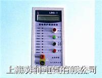 漏電保護器測試儀 LBQ-Ⅱ