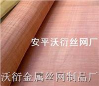 紫铜屏蔽网 40目纯铜网 40目屏蔽 40目抹墙网