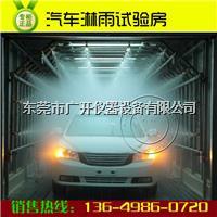 汽车淋雨试验房 淋雨试验装置 淋雨试验机