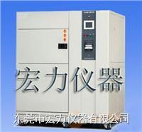 冷热冲击焗炉 HL-TS3-SUW