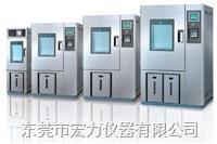 广东恒温恒湿试验箱 HLTH-150FU