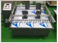 汽车模拟运输振动台/模拟汽车运输振动试验台 HL-MZ-100