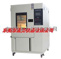 高低温焗炉 HL-TP-80SU