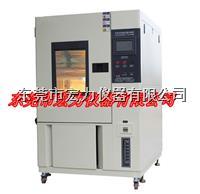恒定湿热试验箱 HLTH-150