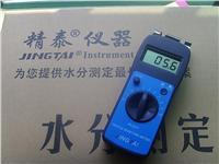 *精泰牌*JT-T无纺布回潮率测定仪 纱线水份测试仪 皮革回潮仪 JT-C50