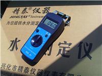 服装回潮率仪 皮革水份测定仪 纱线水分仪 JT-T毛巾湿度仪 JT-C50