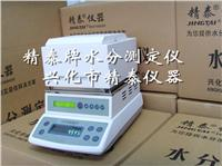 JT系列服务全国-卤素水分测定仪 卤素快速水分测定仪 水分快速测定仪 JT-100