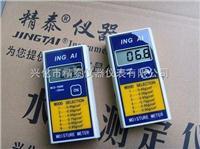 MCG-100W杭州木材水分仪|湖州地板水分检测仪 MCG-100W