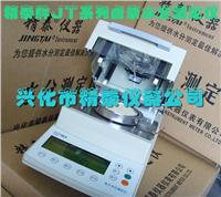 塑料粒子水份仪 JT-80
