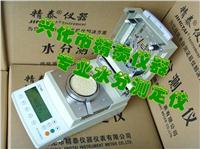 JT-80卤素快速水分仪价格 卤素灯水分测定仪厂家  JT-80