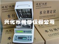 专业研制卤素水分测定仪,快速水分仪,水分检测仪 JT-100