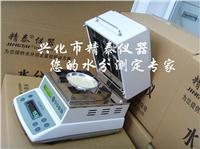 《精泰牌》塑胶颗粒含水率测定仪 JT-120高精度含水率测定仪 卤素快速水分测定仪 JT-120