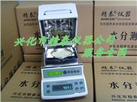 脱水蔬菜水分测定仪 JT-100